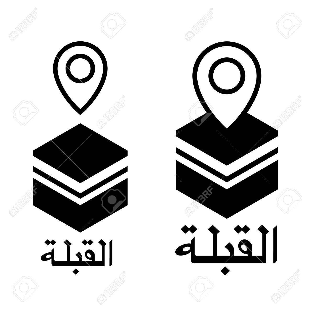 Qibla (english translation of Arabic inscription) location -