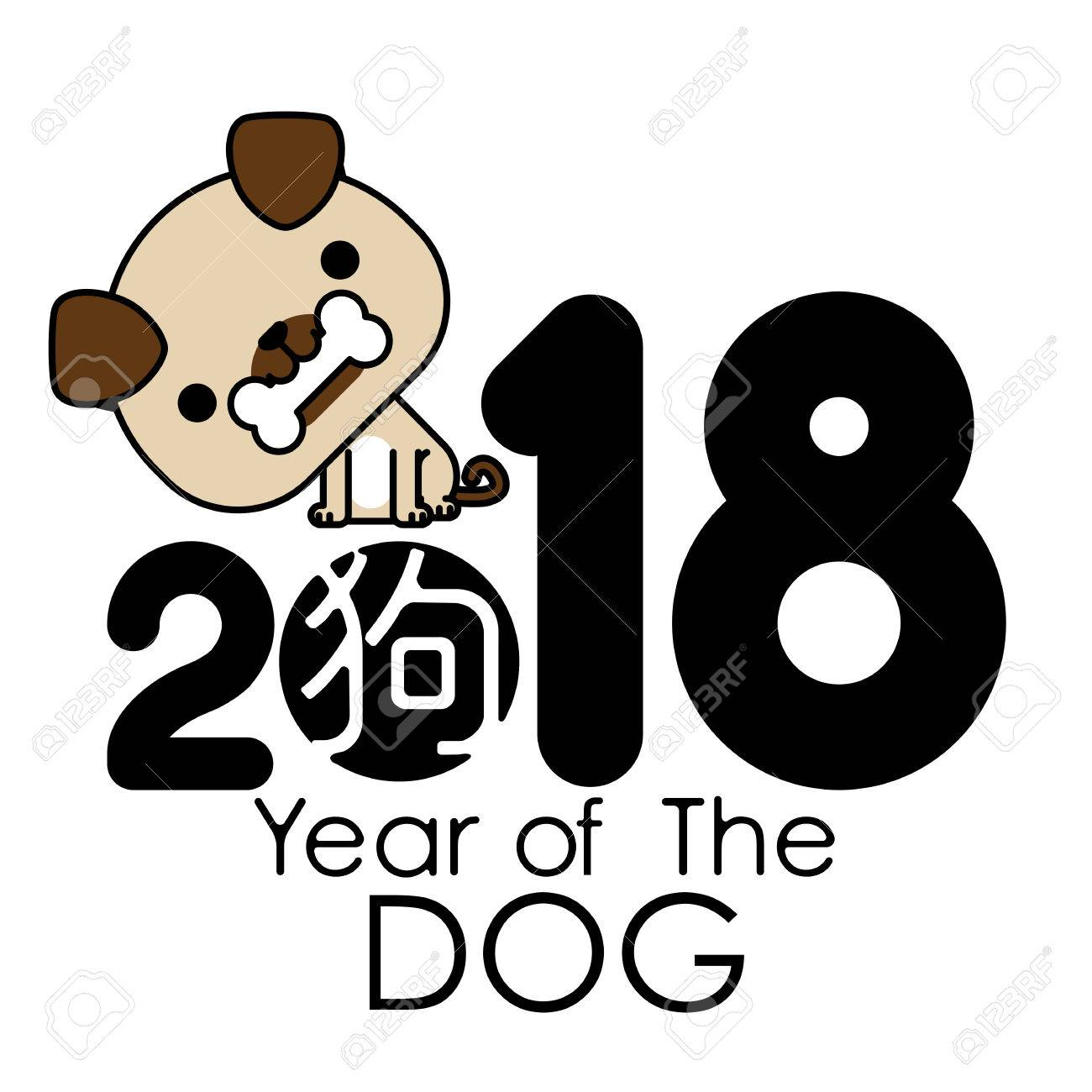 2018 happy new year greeting card with chinese character dog rh 123rf com  free chinese new year clipart 2017