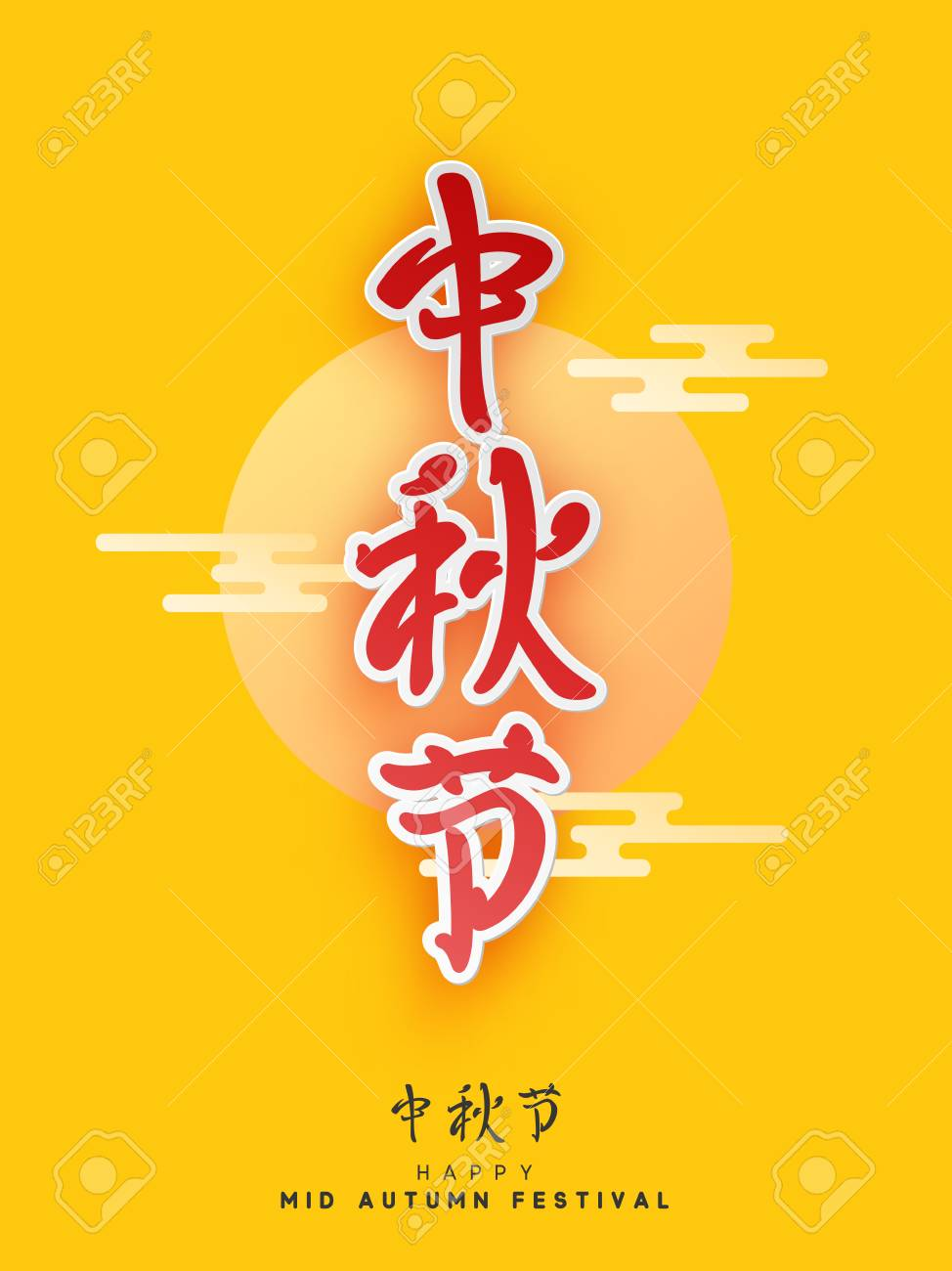 Mid autumn festival lettering chinese hieroglyph greeting card mid autumn festival lettering chinese hieroglyph greeting card illustration moon with clouds stock vector kristyandbryce Choice Image