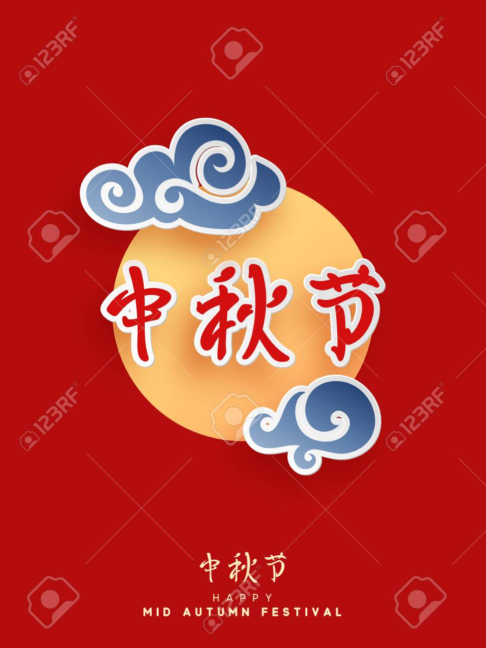 Mid autumn festival lettering chinese hieroglyph greeting card mid autumn festival lettering chinese hieroglyph greeting card illustration moon with clouds stock vector m4hsunfo