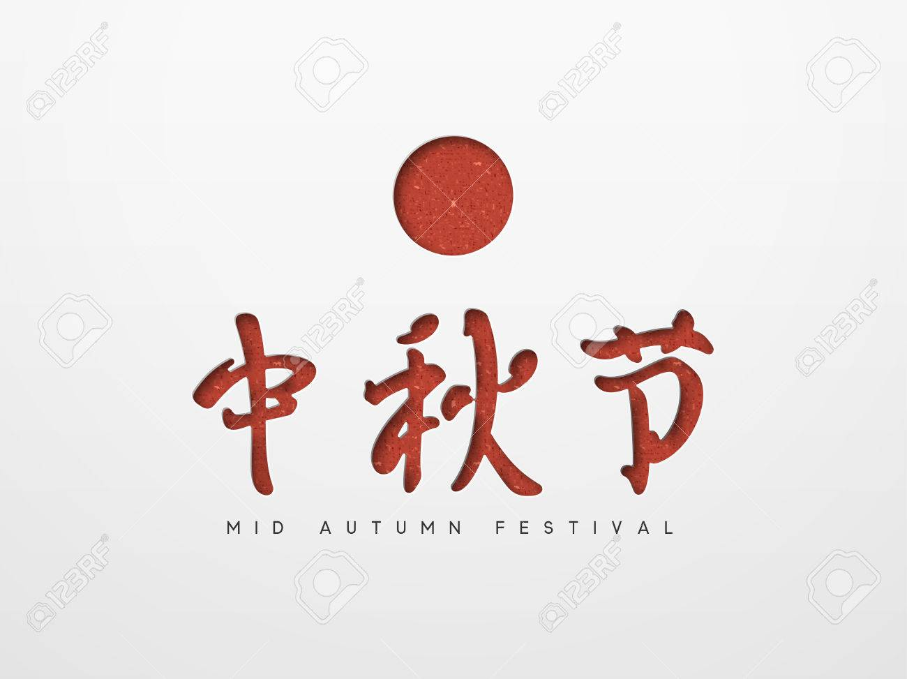Mid autumn festival lettering chinese hieroglyph moon greeting mid autumn festival lettering chinese hieroglyph moon greeting card in the style of flat paper buycottarizona Gallery