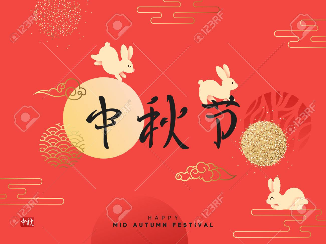 Greeting card happy rabbit with moon chinese festival mid autumn greeting card happy rabbit with moon chinese festival mid autumn hieroglyph calligraphic handmade lettering text kristyandbryce Choice Image