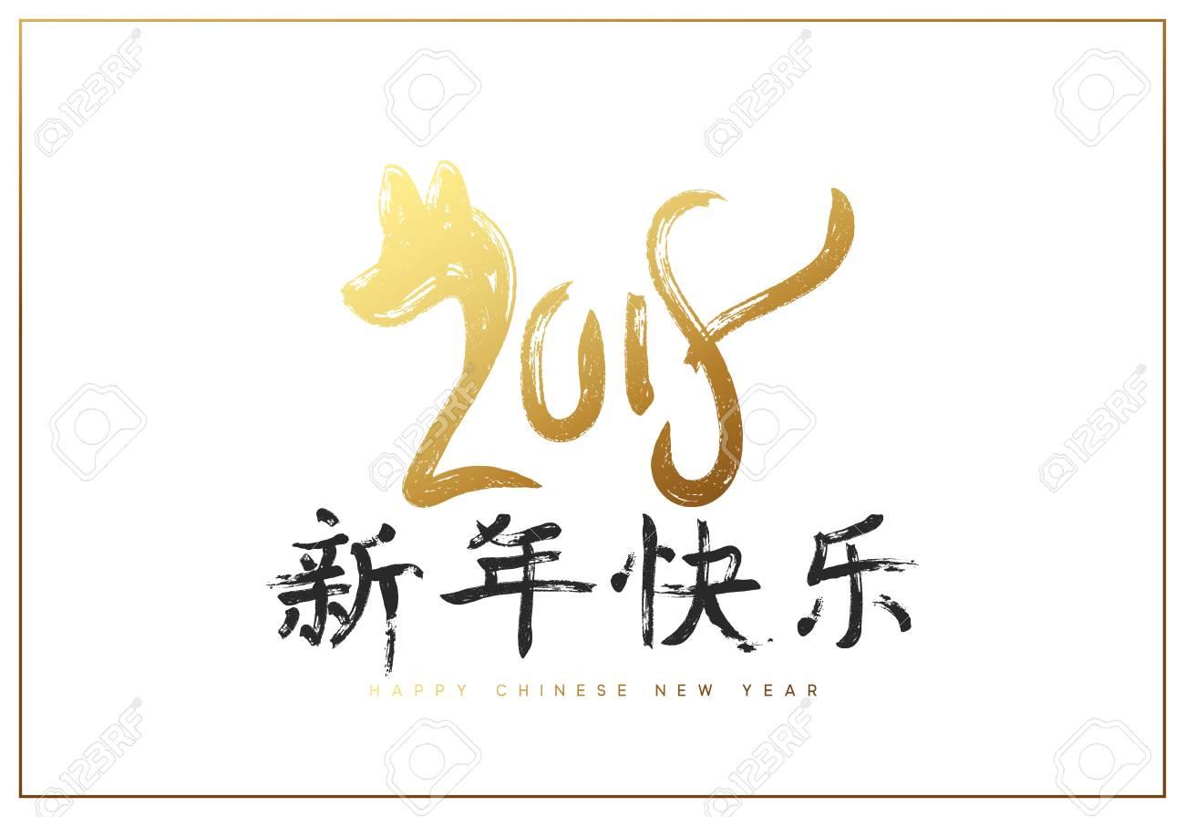 Año Del Zodíaco De La Caligrafía China Letras Zodiaco Chino