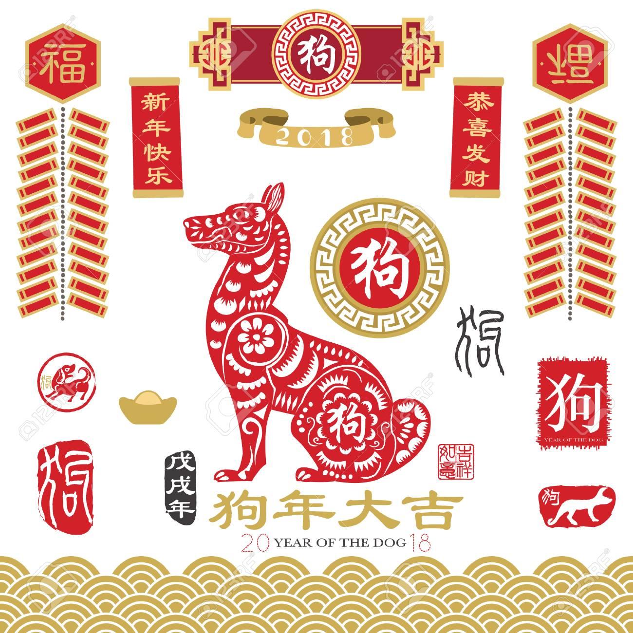 Year Of The Dog Chinese zodiac 2018 Elements  Chinese zodiac