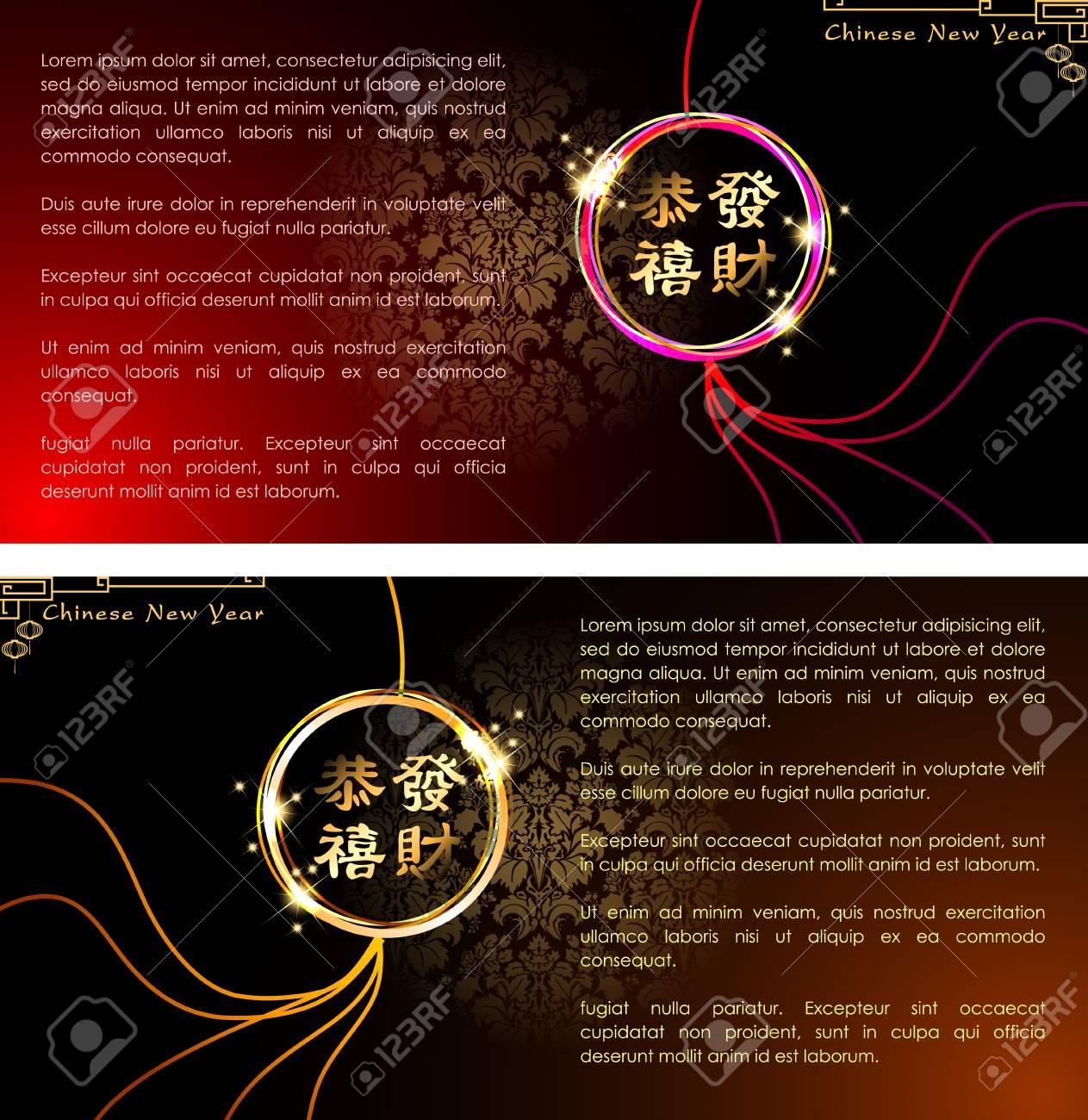 Resumo De Feliz Ano Novo Com A Frase Do Chinês Tradicional O Significado é De Sorte E Feliz Vetor E Ilustração Eps 10