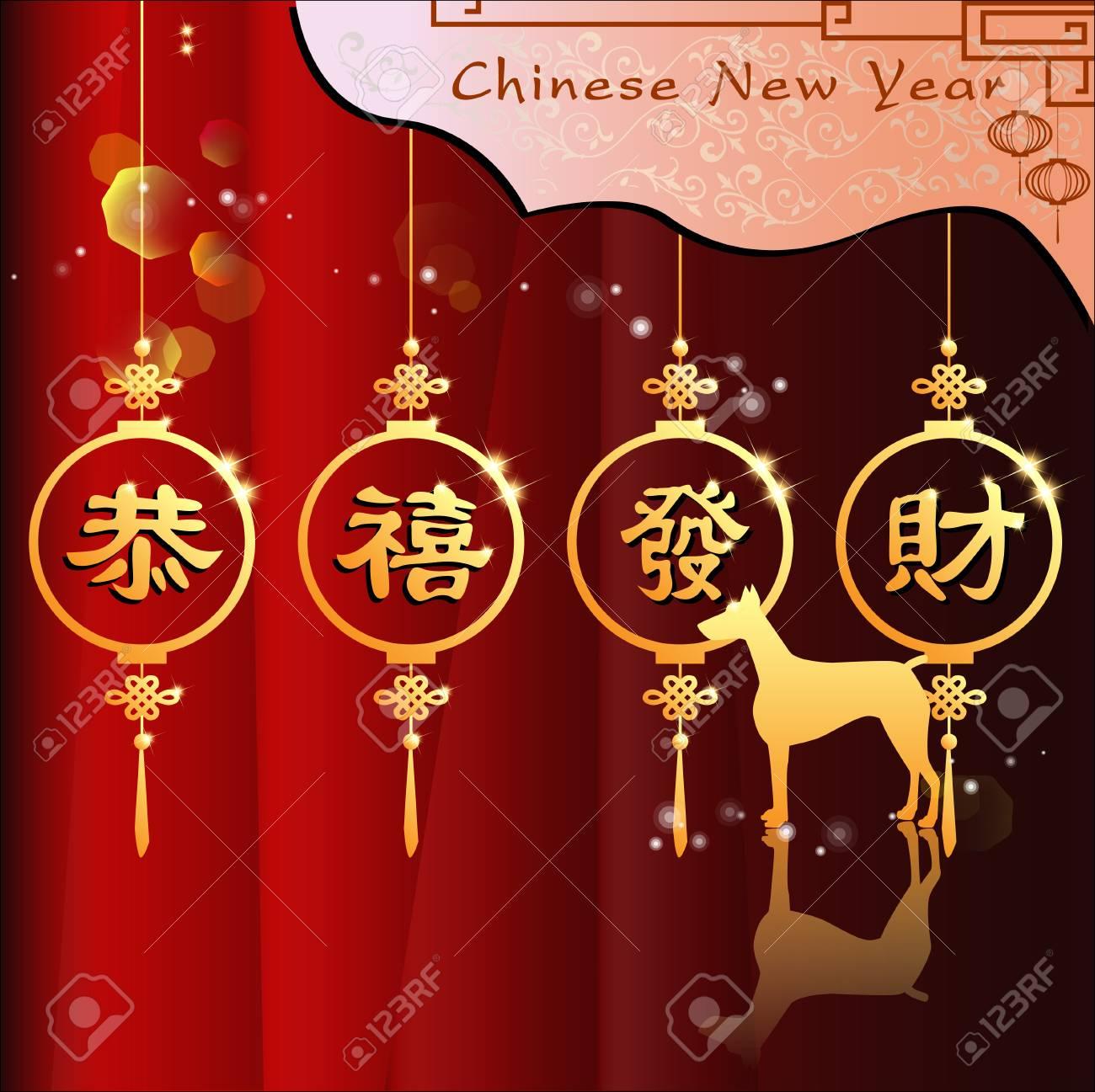 Año Nuevo Chino Abstracto 2018 Con Fraseología China Tradicional ...