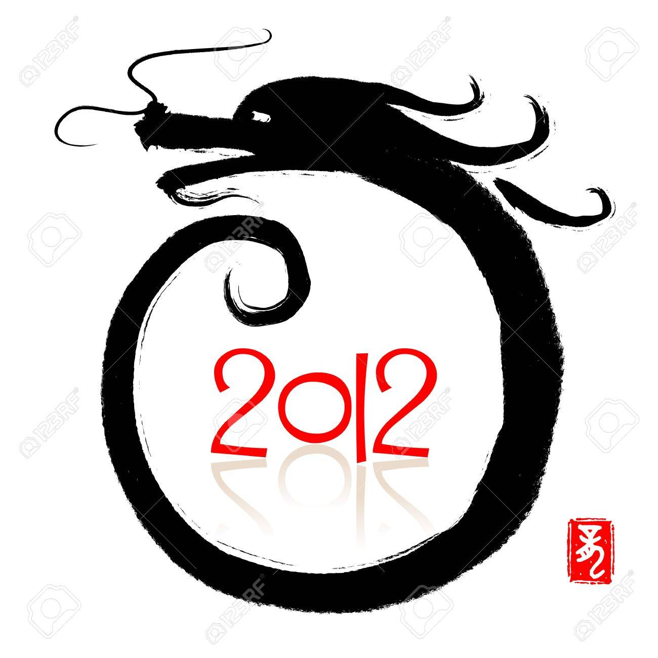 2012: Happy new Year of Dragon Stock Vector - 10995733