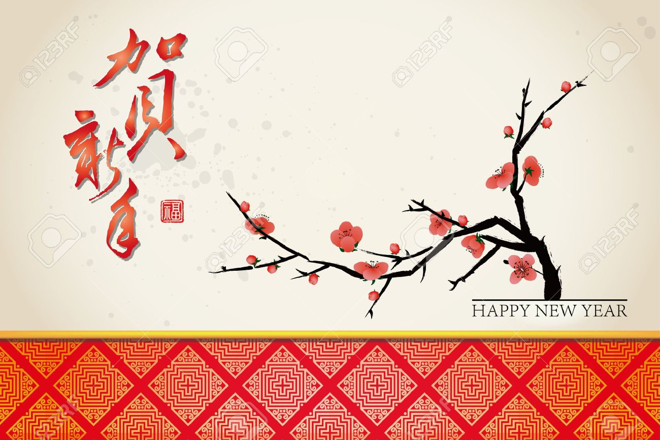 Chinese New Year Greeting Card Background Happly New Year Royalty