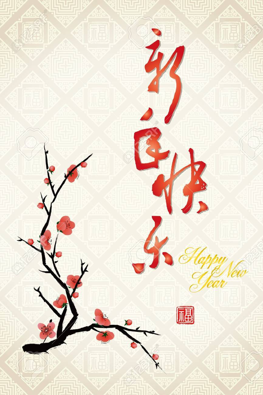 Chinese New Year greeting card background: happly new year Stock Vector - 11674207