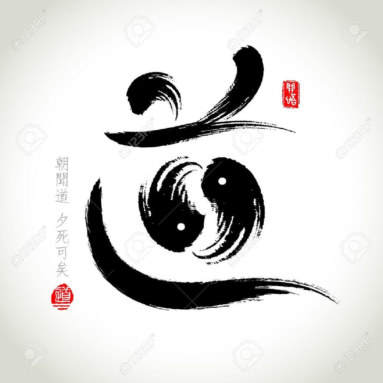 Chinese hanzi penmanship calligraphy principium as confucius chinese hanzi penmanship calligraphy principium as confucius said he who learns the truth in buycottarizona Choice Image