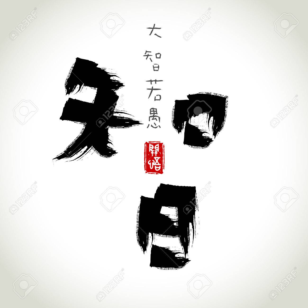 Chinese penmanship calligraphy zh meaning is wisdomknowledge chinese penmanship calligraphy zh meaning is wisdomknowledge chinese seal meaning realization chinese proverb buycottarizona Images