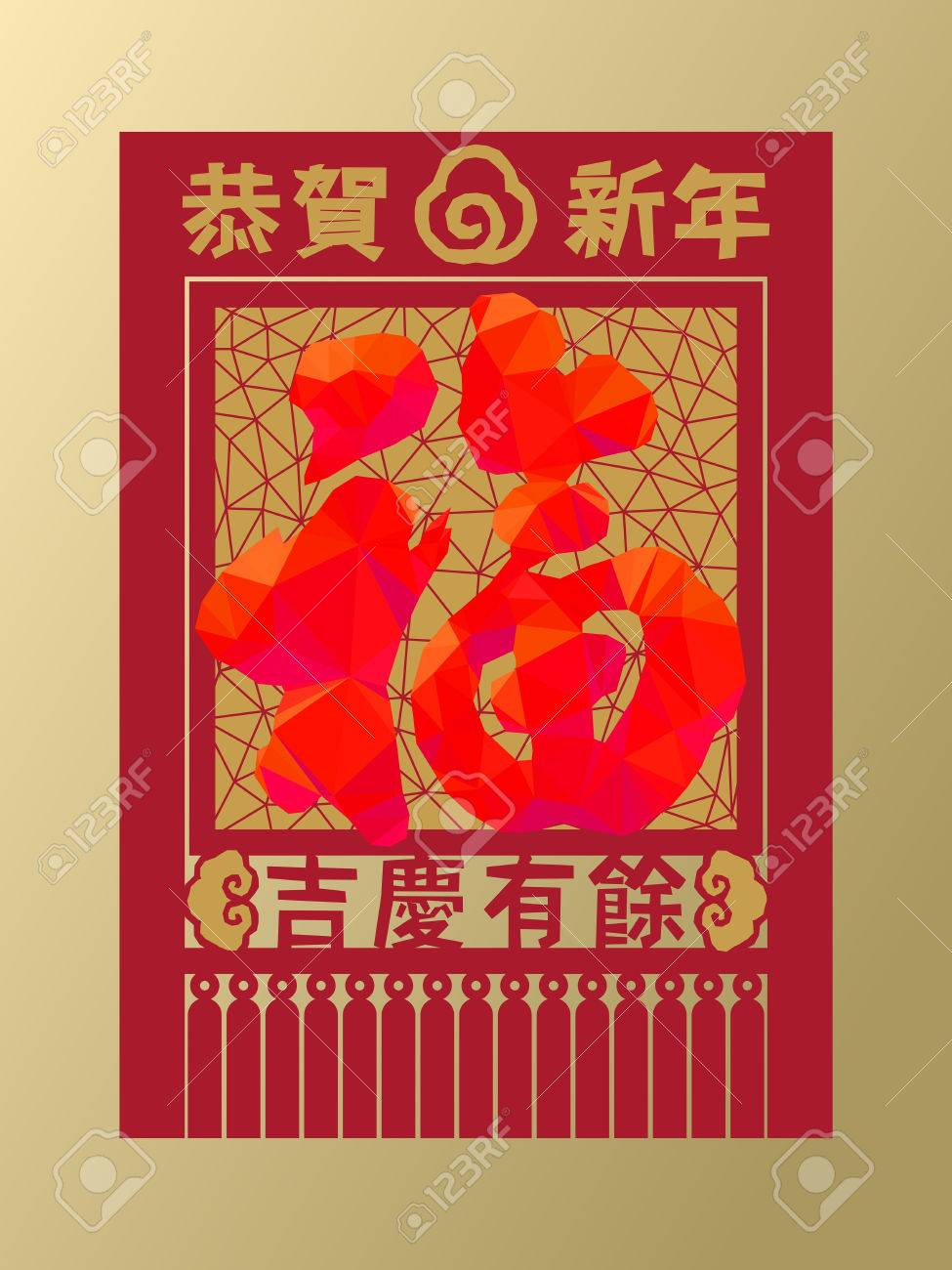 Chinese New Year Traditional Greeting Card Design With Paper Cut
