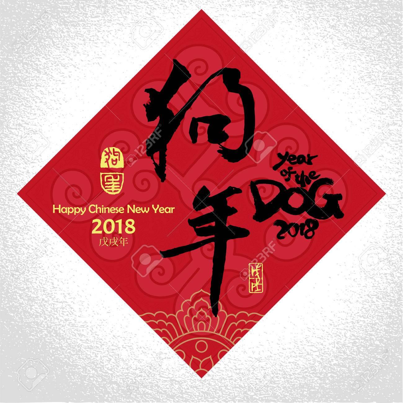Chinese New Year Grußkarte Hintergrund: Glücklich Neues Jahr ...