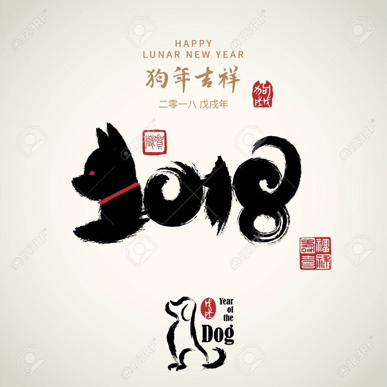 vector vector asian calligraphy 2018 for asian lunar year hieroglyphs and seal year of the dog happy new year good fortune spring