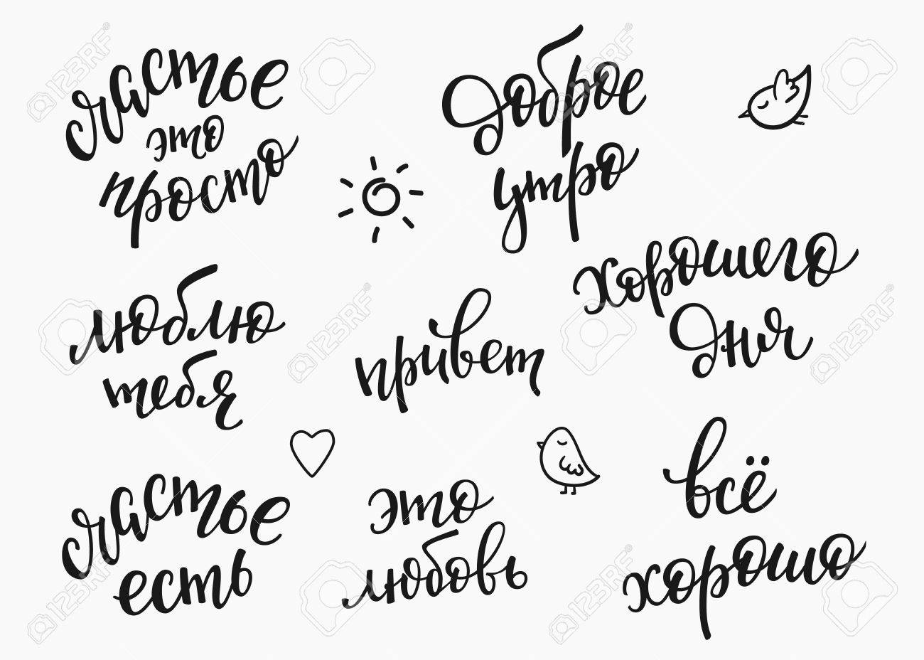 Lettering Quotes Calligraphy Motivation For Life And Happiness Russian Text Is Easy Good