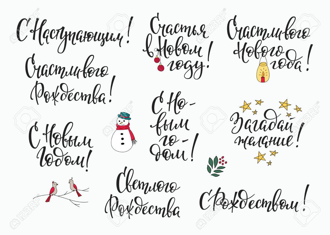 lettering quotes calligraphy set russian text merry christmas