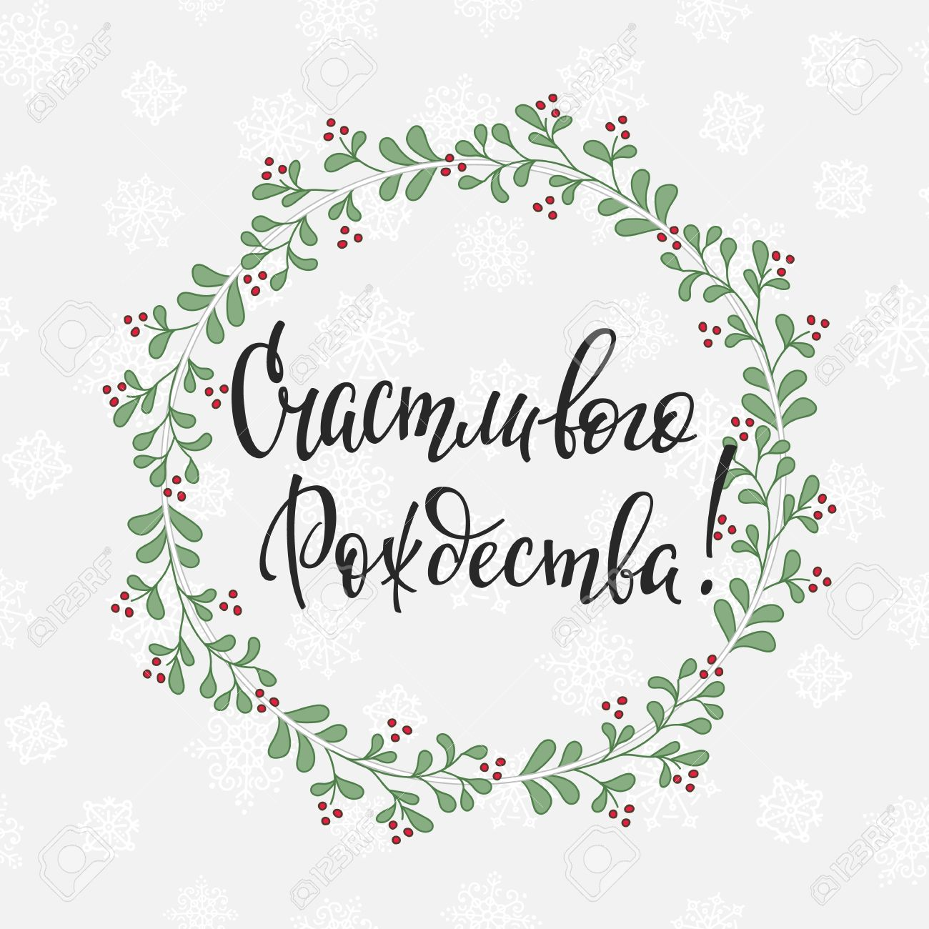 Lettering quotes calligraphy russian text merry happy christmas lettering quotes calligraphy russian text merry happy christmas winter holidays simple postcard or poster kristyandbryce Choice Image