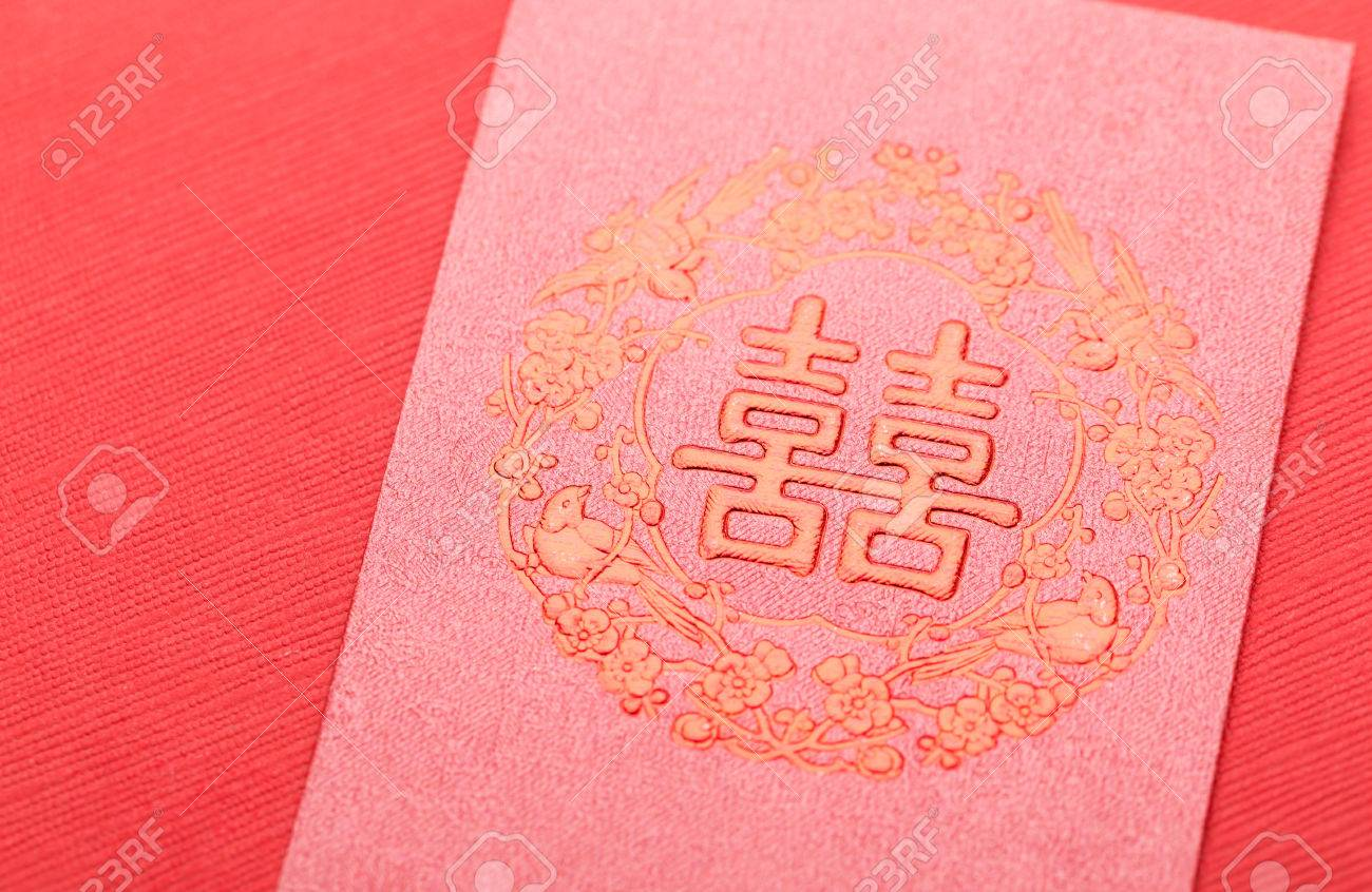 Chinese Style Wedding Invitation Card Stock Photo, Picture And ...