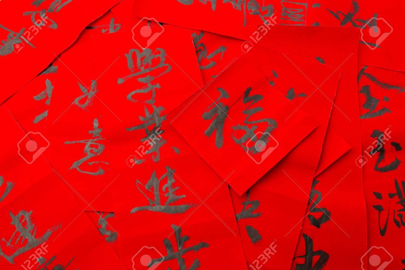 Chinese New Year Kalligraphie, Ist Ausdruck Bedeutung Segen Für Eine ...