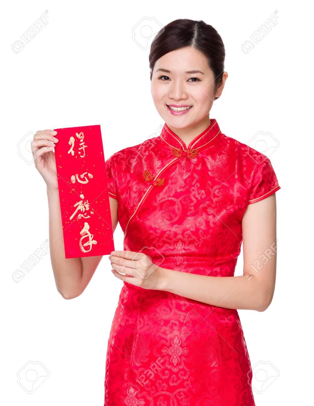 Asimiento De La Mujer La Caligrafía China Frase Significado Es Todo
