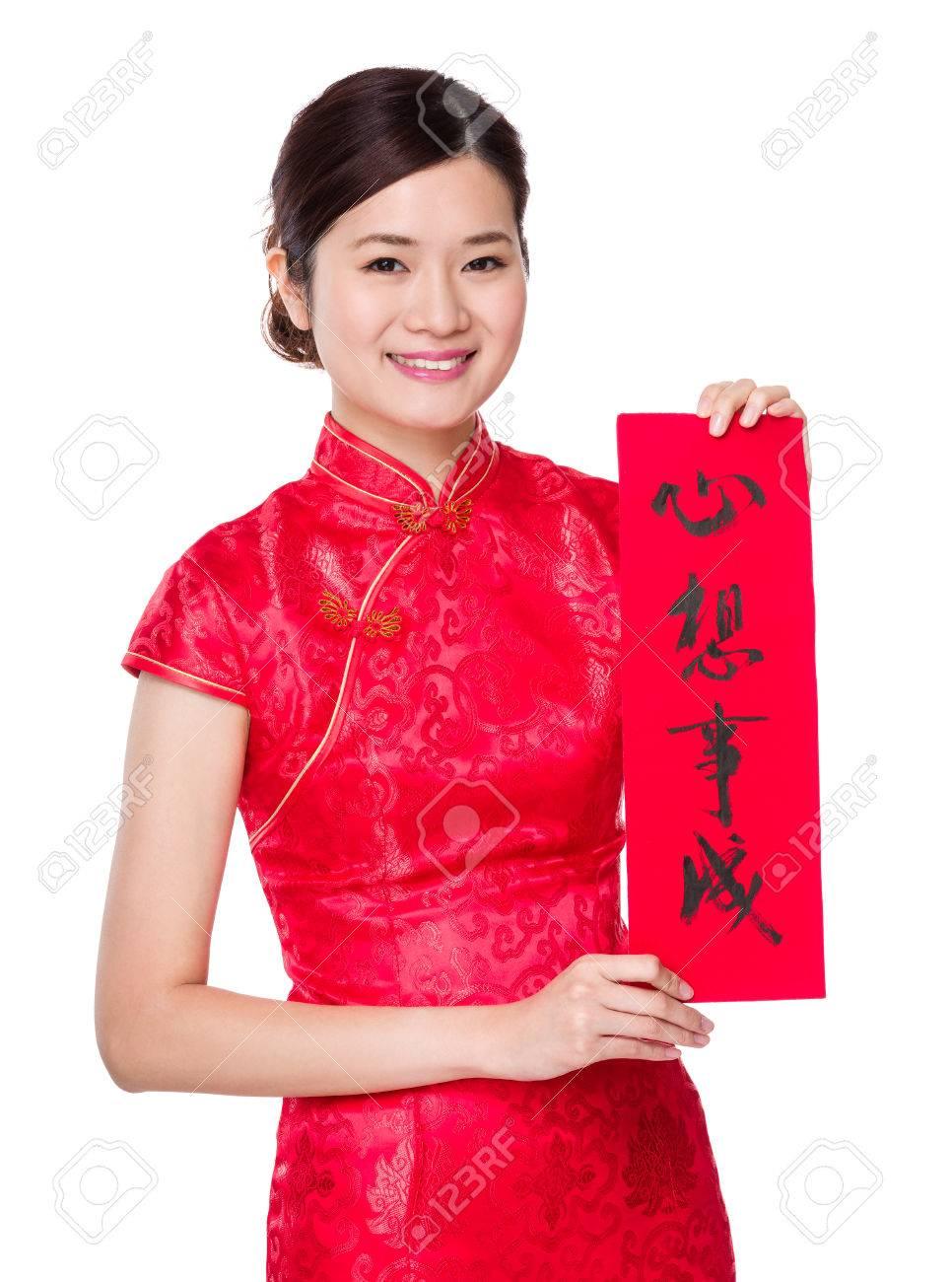 Mujer Celebrará La Caligrafía China Frase Significado Es Los Sueños