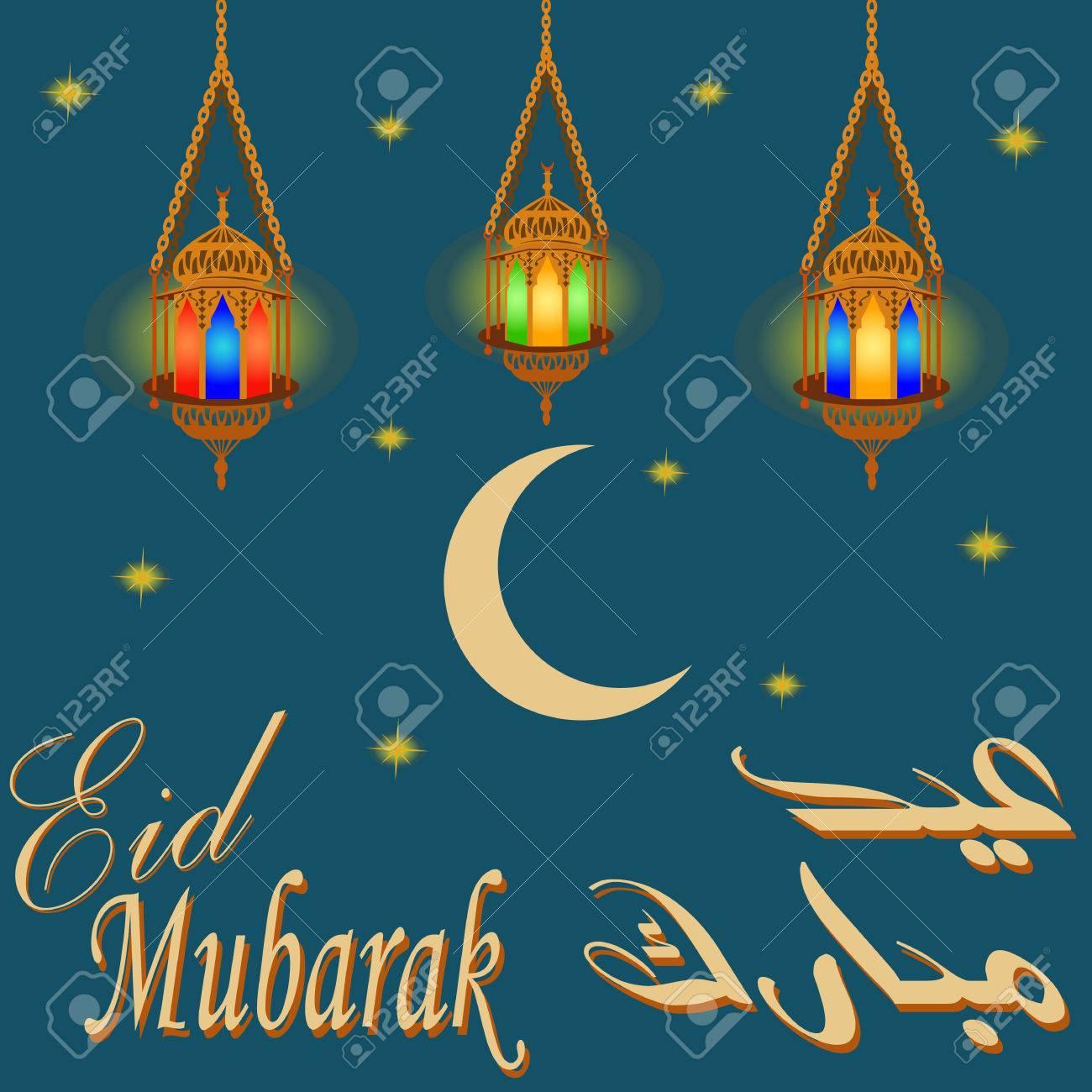 Eid Mubarak Mit Laternen In Englisch Und Arabisch Text Gruß Gesegnet ...