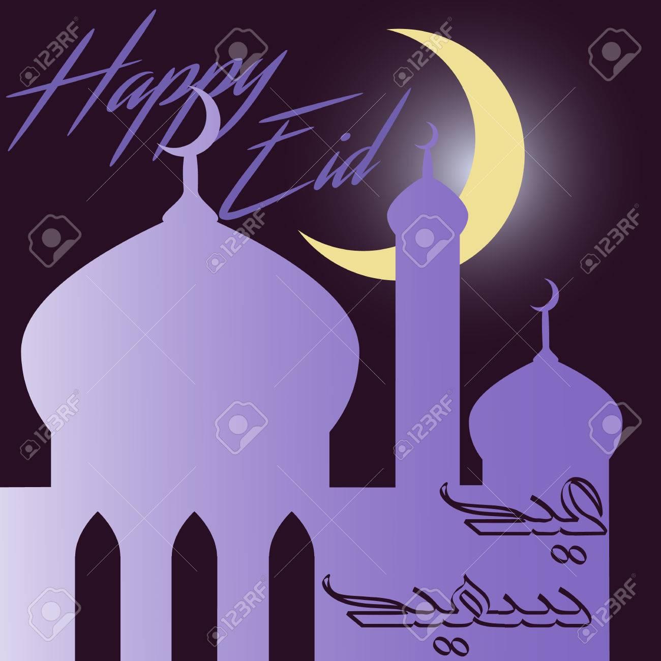 Glückliches Eid Gruß In Englisch Und Arabisch Wünschen Gesegnete ...
