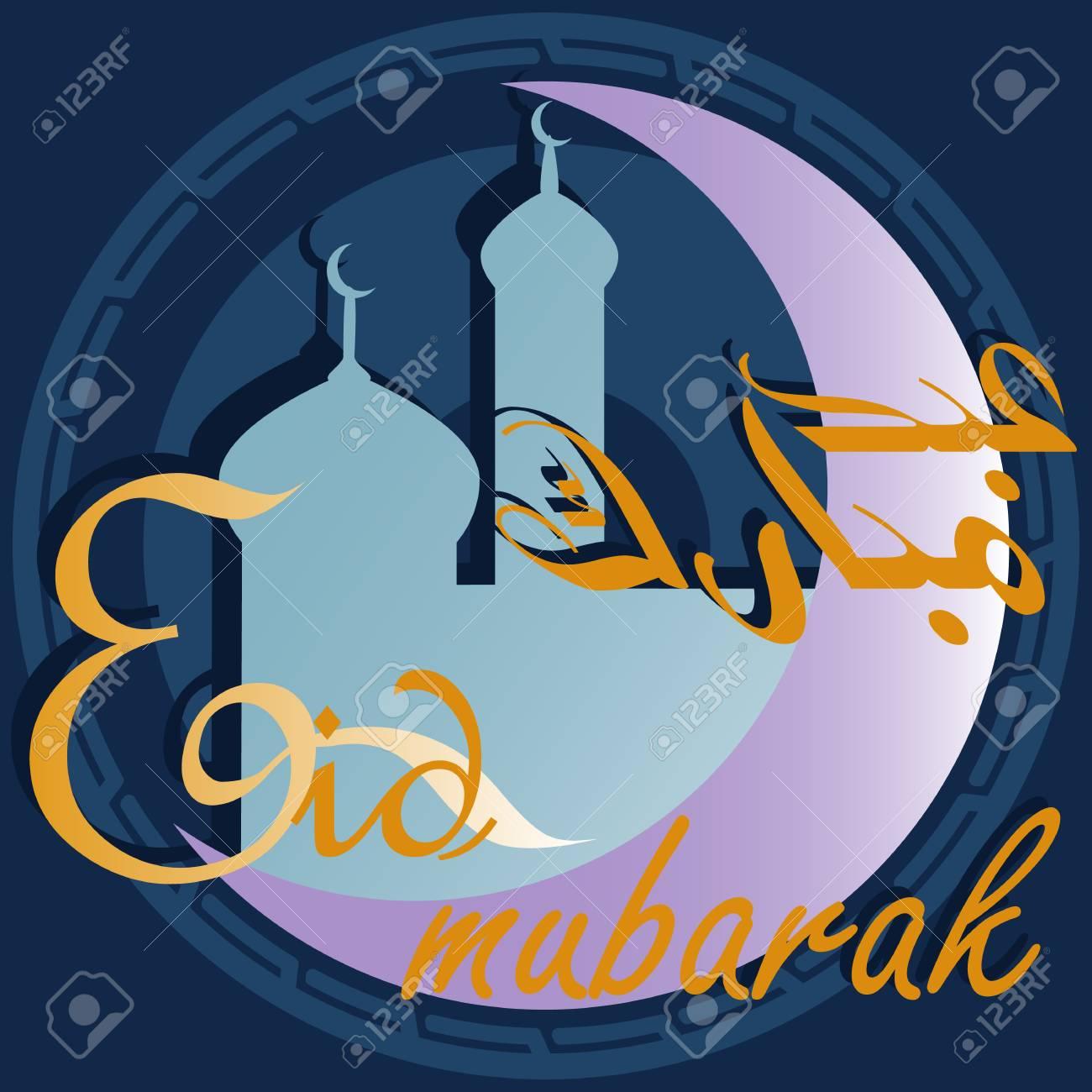 Eid mubarak greeting in english and arabic wishing blessed ramadan eid mubarak greeting in english and arabic wishing blessed ramadan holiday stock vector 67558384 m4hsunfo