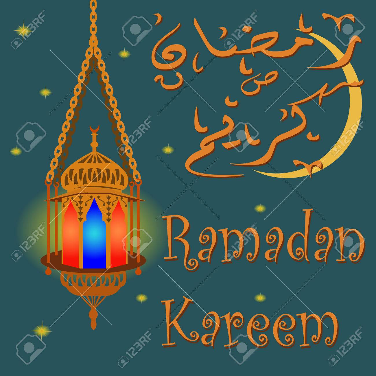 Ramadan Kareem Greeting In English And Arabic Calligraphy Lettering
