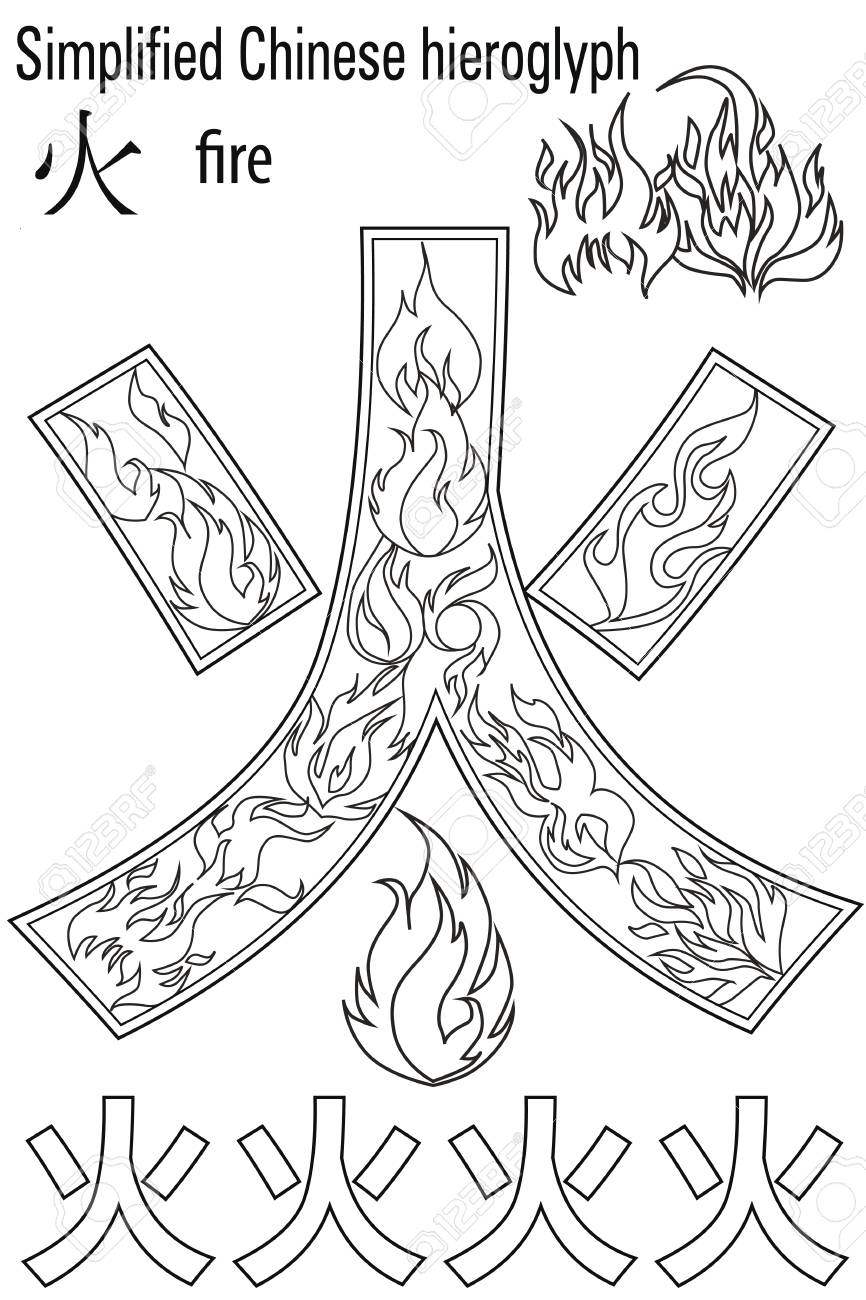 - Color Therapy. Anti-stress Coloring Book. Hieroglyph Fire. Royalty