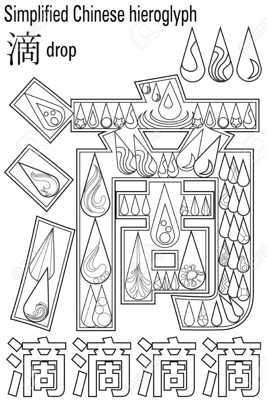- Color Therapy. Anti-stress Coloring Book. Hieroglyph Drop. Learn