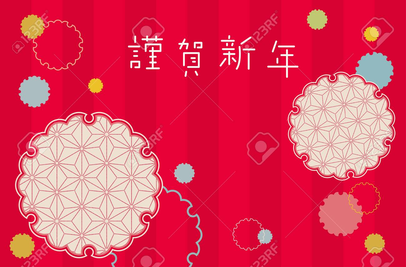 Japanese New Year Greeting Means Happy New Year Traditional