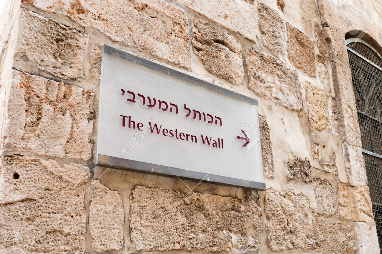 The Western wall sign in Jerusalem's old city