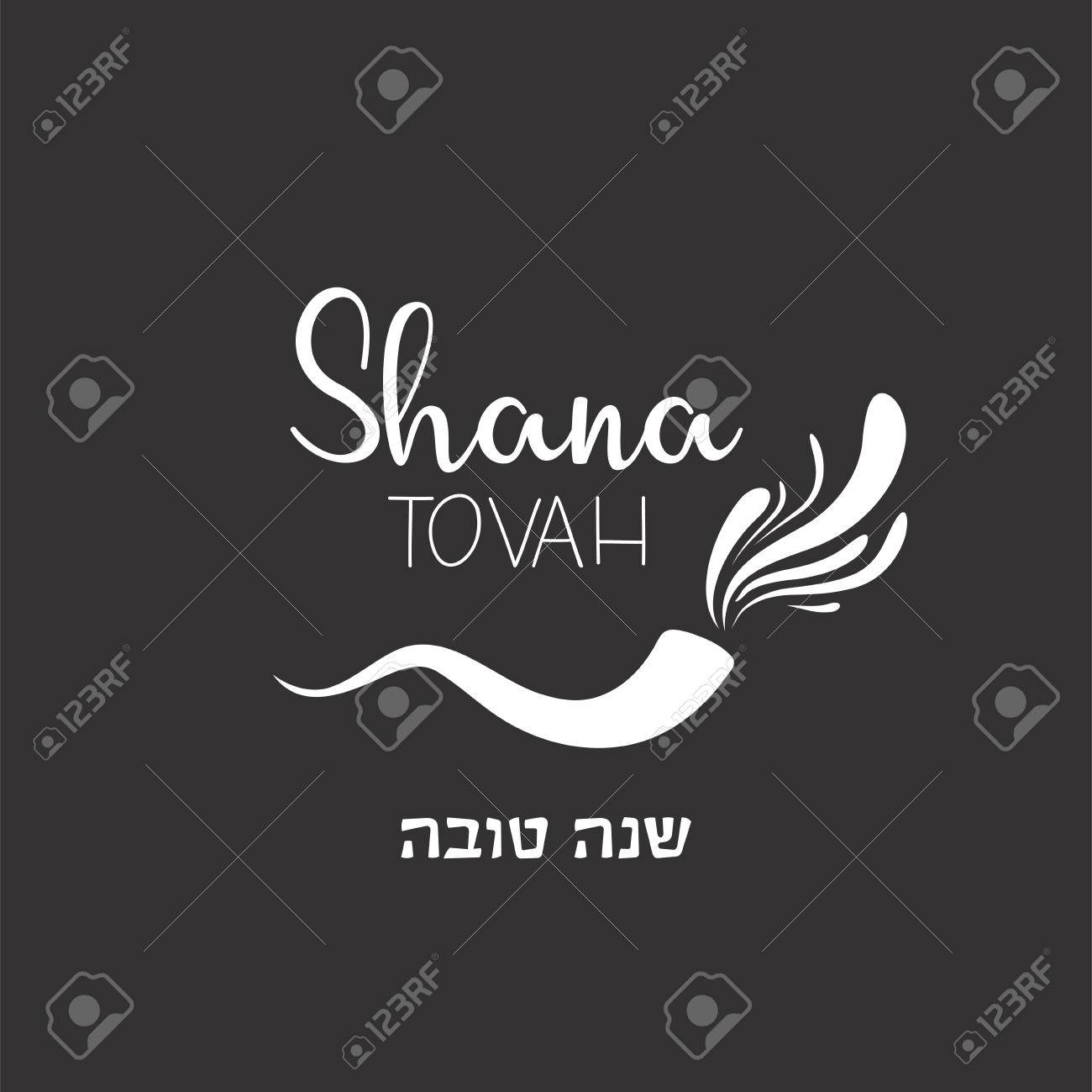 Jewish Holiday Rosh Hashanah Greeting Card With Traditional Icon
