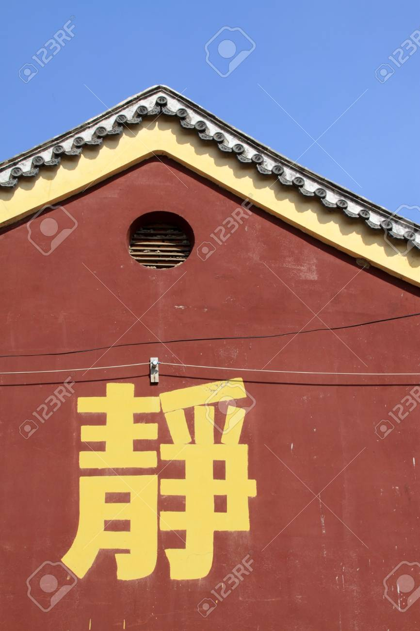 Zunhua City, Hebei Province, March 28: Chinese characters - Static on the wall in ChanLIN temple on March 28, 2012, Zunhua City, Hebei Province, China. Stock Photo - 19121299