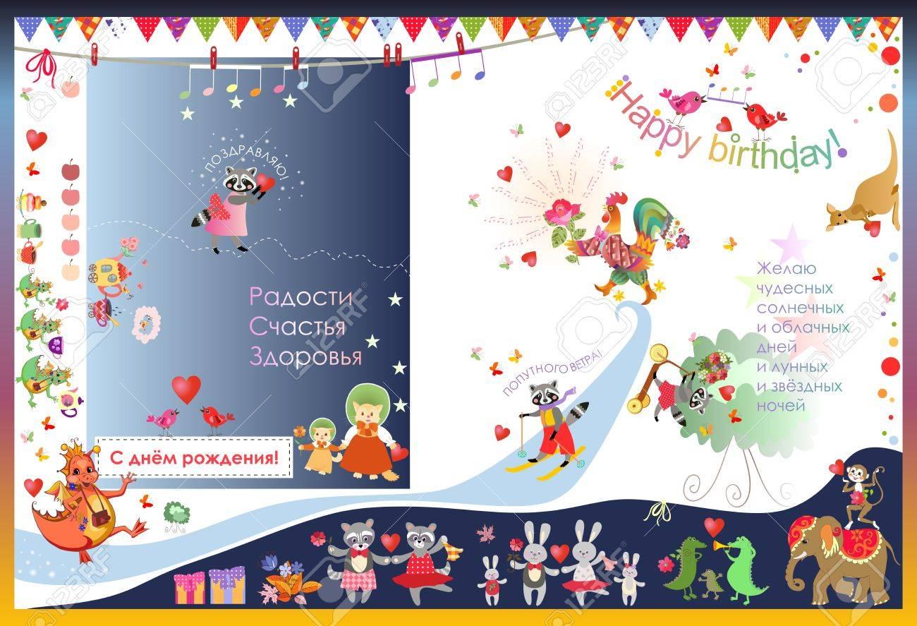 Greeting Card Happy Birthday With Cute Cartoon Animals Russian Language Congratulations Wishing You