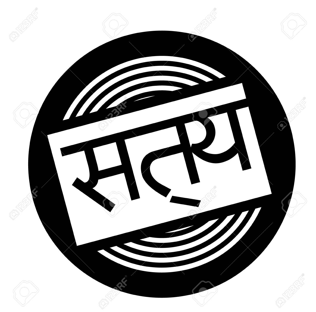 what is truth in hindi