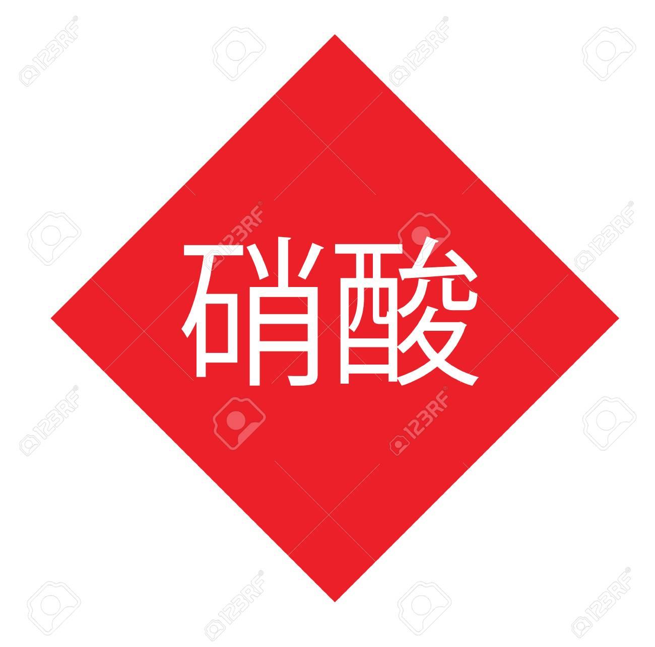 Nitric Acid Black Stamp In Japanese Language Sign Label Sticker