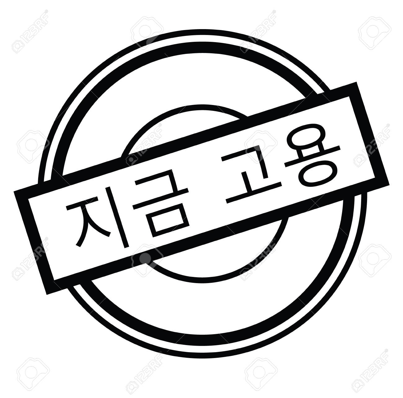 Now Hiring Black Stamp In Korean Language Sign Label Sticker Royalty Free Cliparts Vectors And Stock Illustration Image 107494808