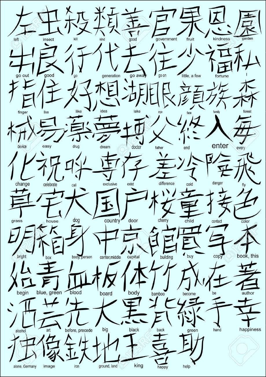 Japanese Kanji Characters (set 1)