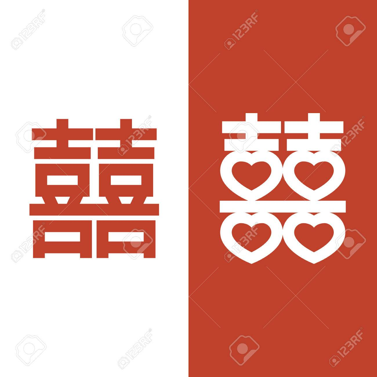 Double happiness sign and symbol of chinese alphabet in square double happiness sign and symbol of chinese alphabet in square shape and heart shape commonly use buycottarizona