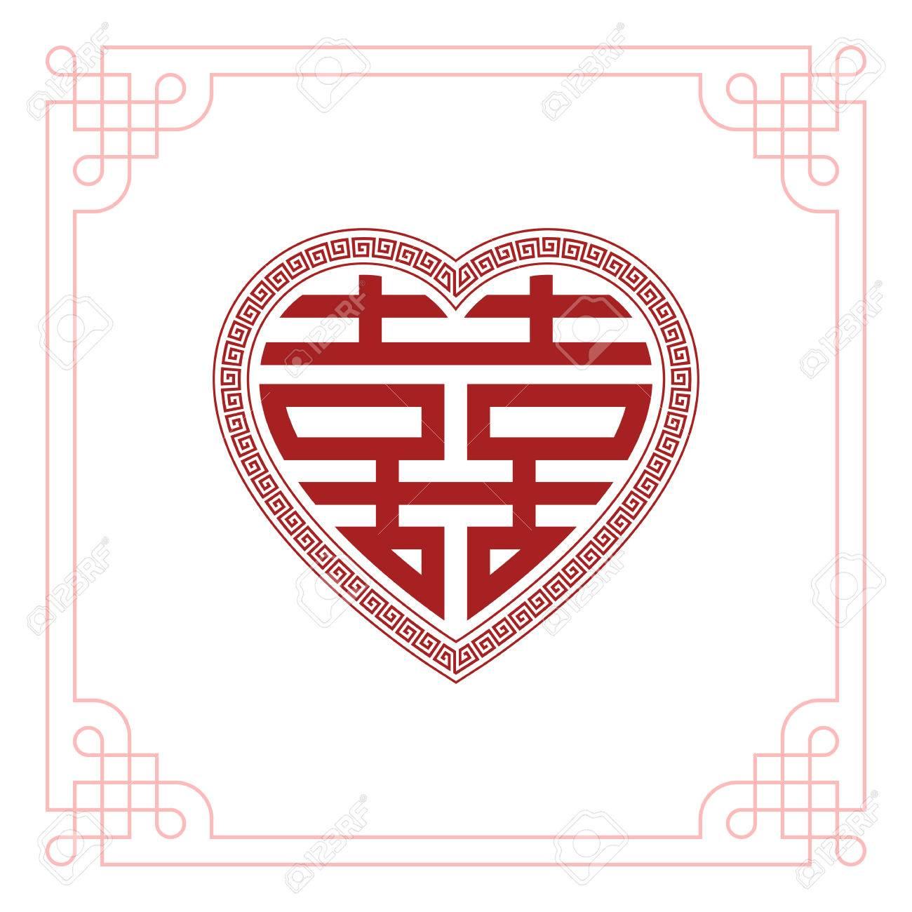 Double happiness chinese character in heart shape with frame double happiness chinese character in heart shape with frame for decoration in chinese traditional wedding buycottarizona