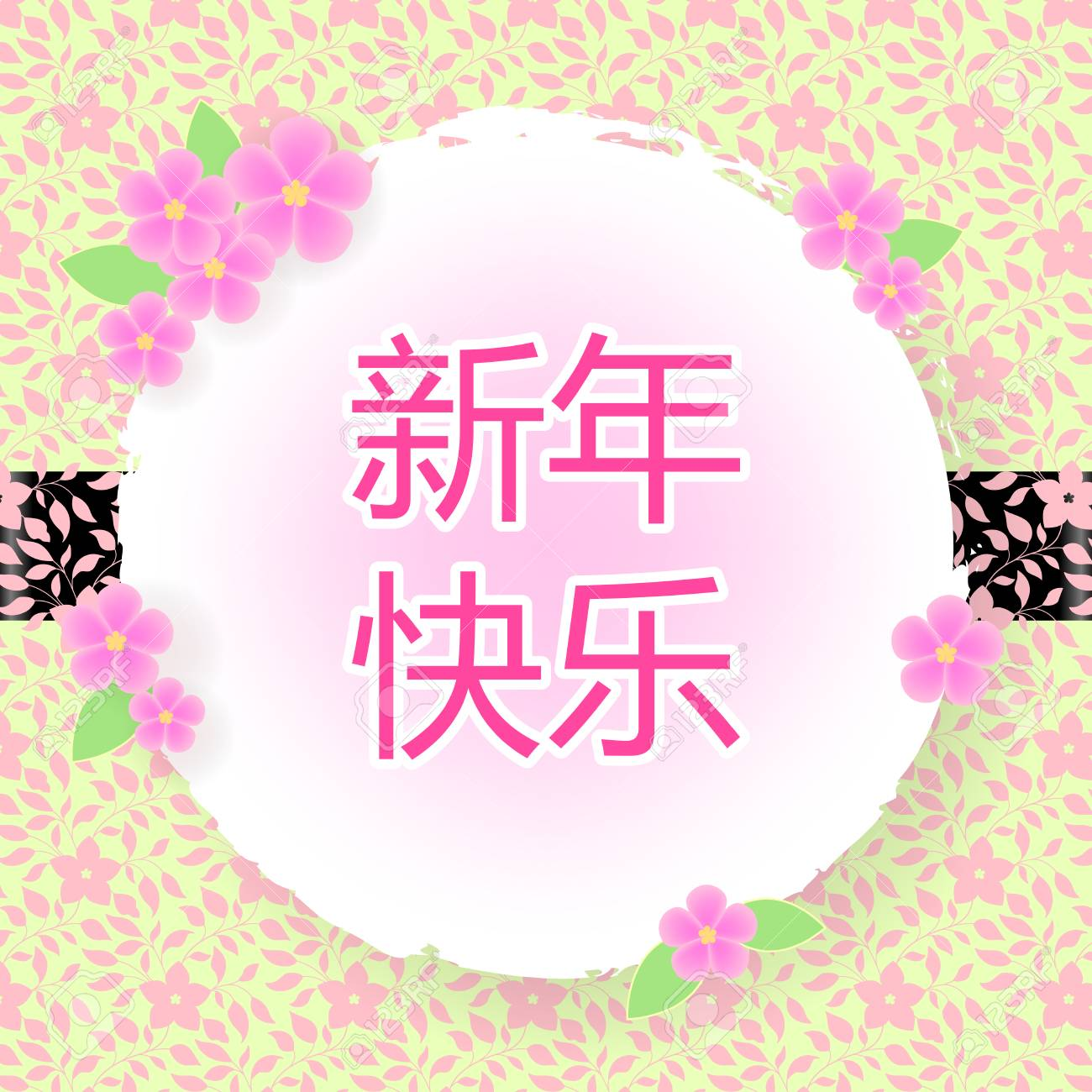 Chinese New Year Design The Words Translation Is Happy Chinese