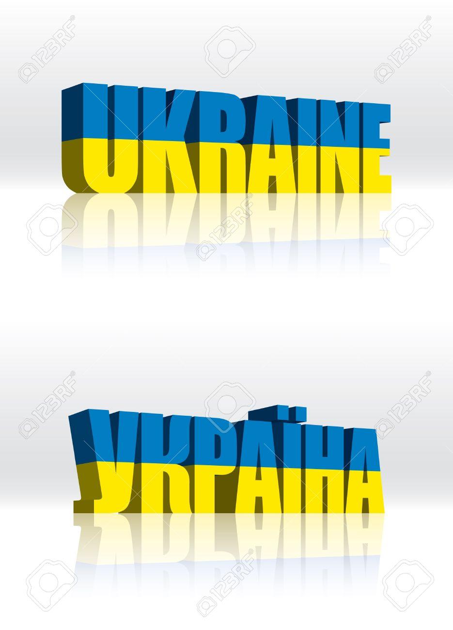 3D Vector Ukraine Word Text Flag Stock Vector - 16272493