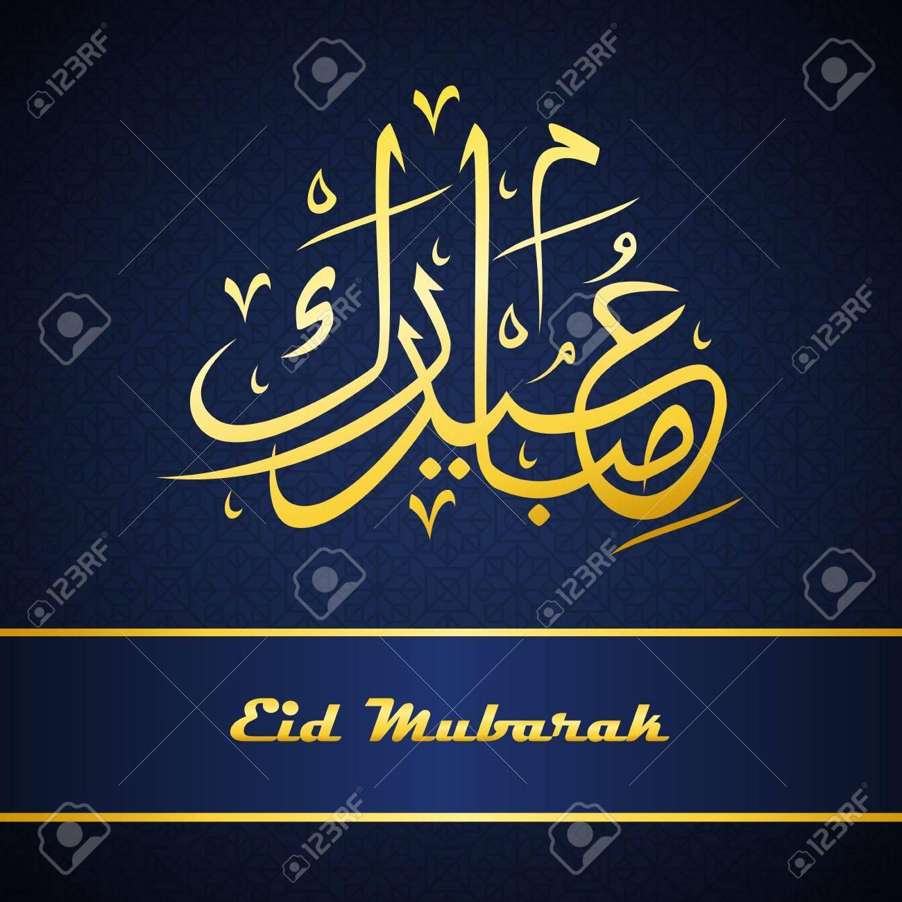 Eid Mubarak Greeting Card With Arabic Islamic Calligraphy Royalty