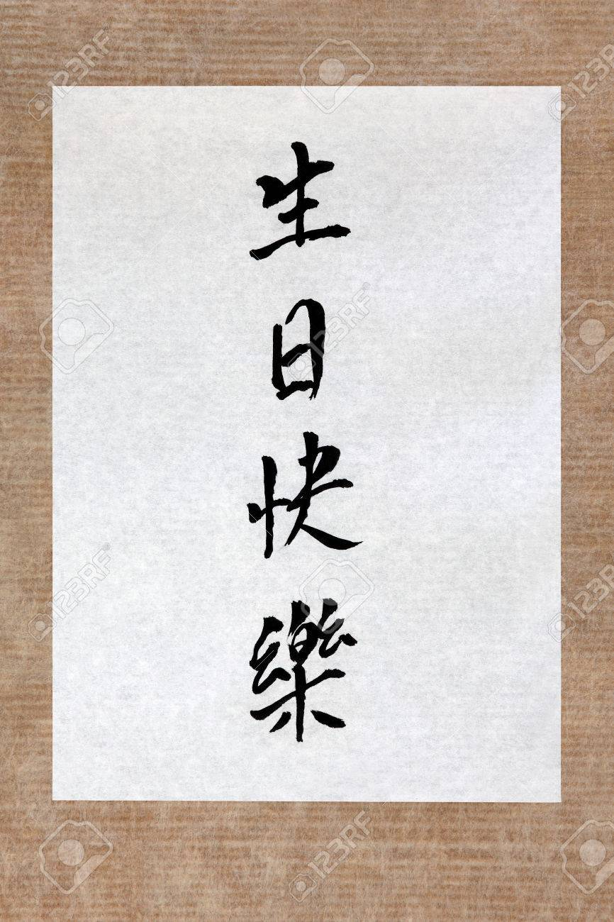 Happy birthday chinese calligraphy script on rice paper translation happy birthday chinese calligraphy script on rice paper translation reads as happy birthday stock m4hsunfo