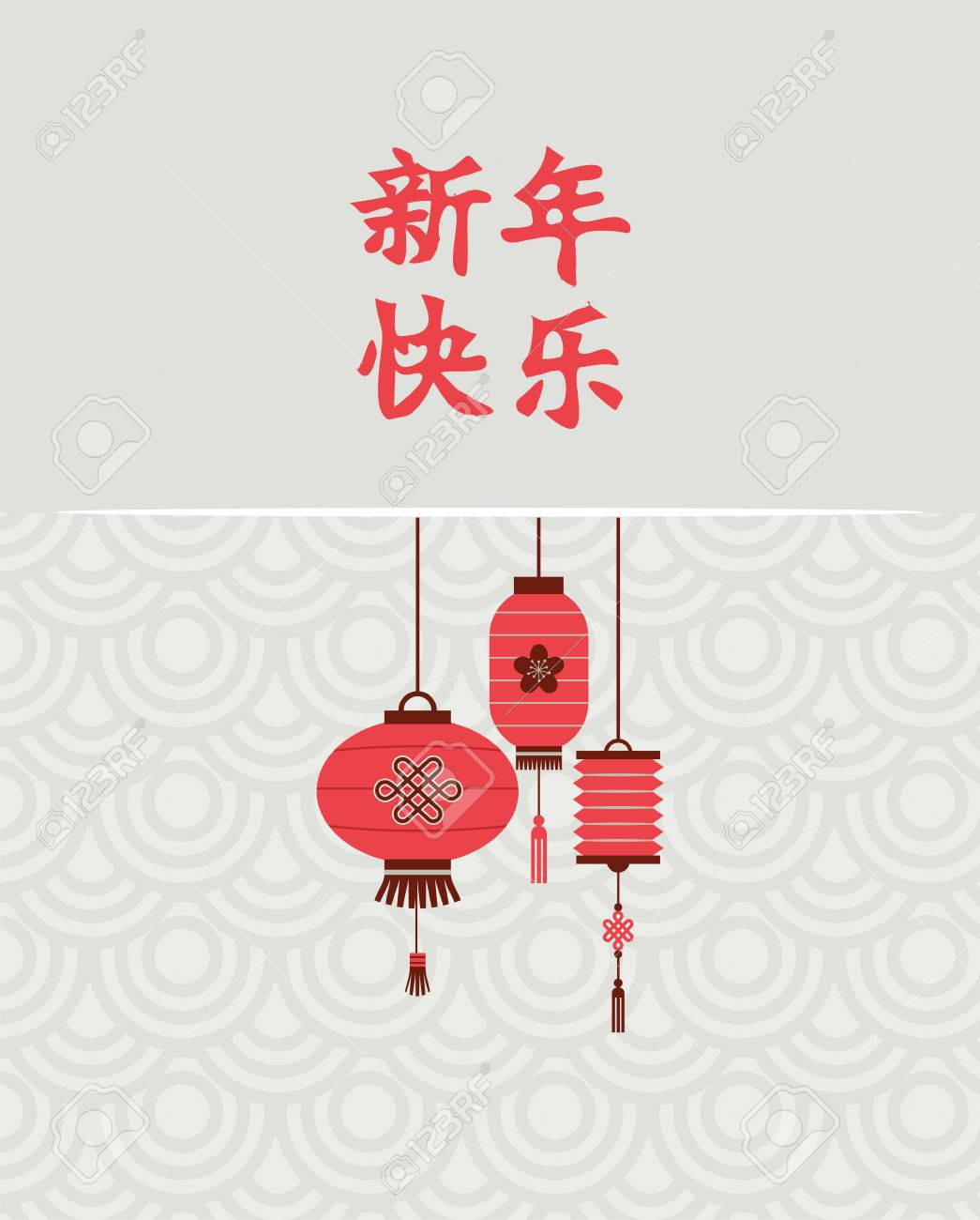 chinese new year background with lanterns vector illustration stock vector 34979676
