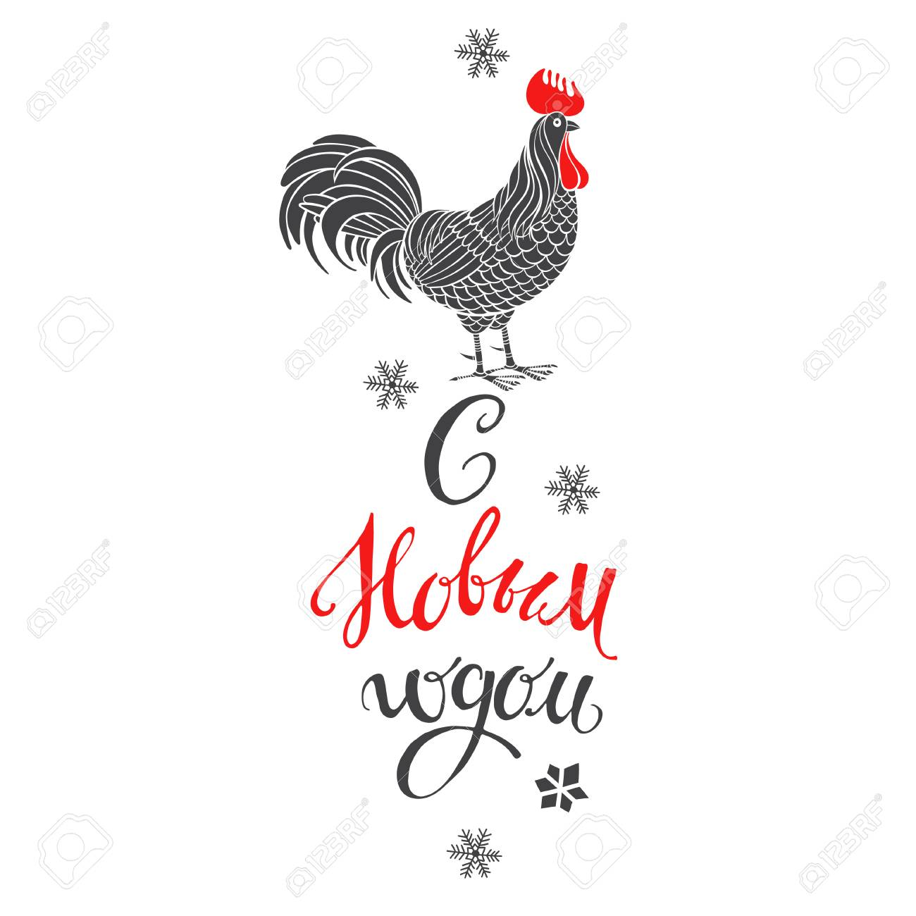 New year card with rooster and greeting in russian language new year card with rooster and greeting in russian language rooster animal symbol of m4hsunfo