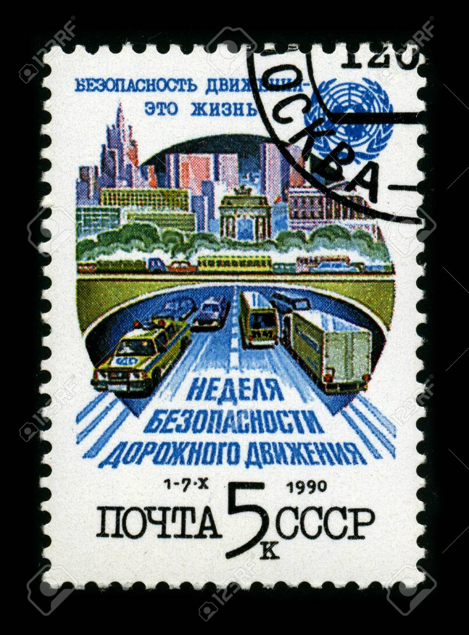 USSR-CIRCA 1990:A stamp printed in USSR shows image of the Road Safety Week, circa 1990. Stock Photo - 9205133