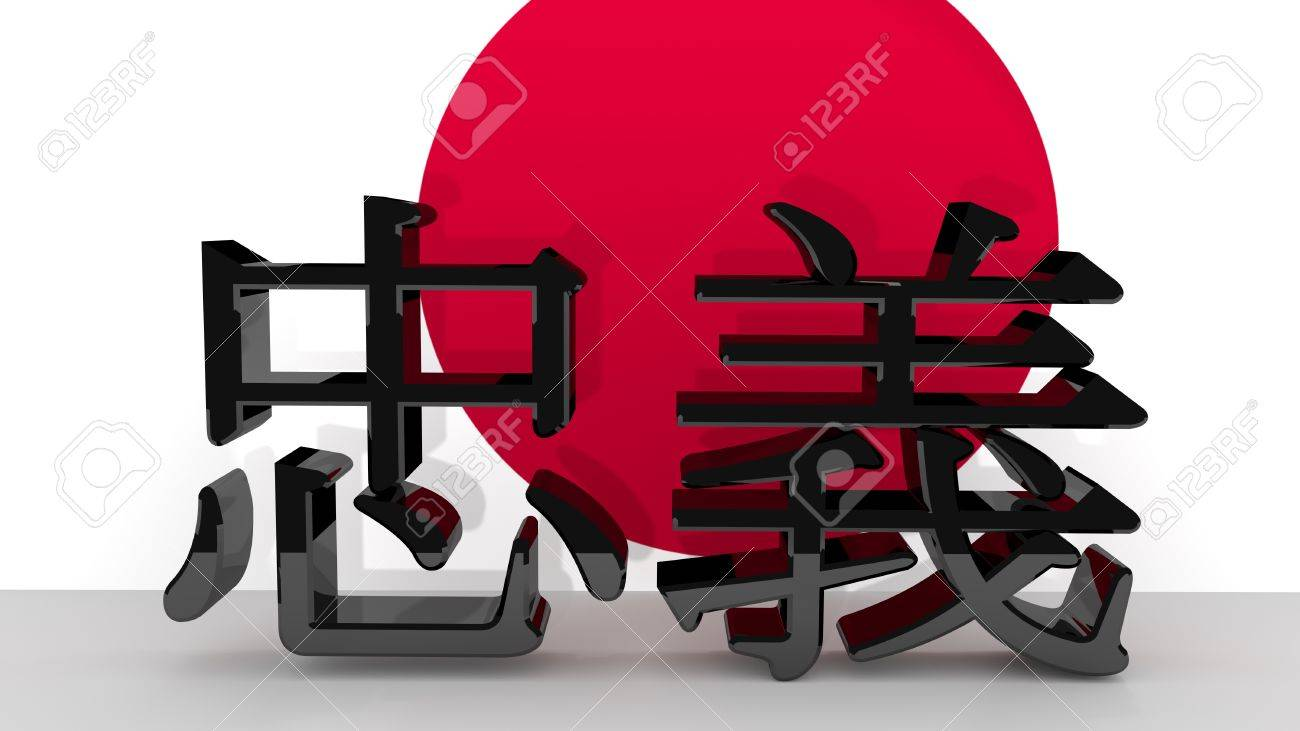The Japanese Character For Loyalty One Of The Seven Virtues Stock